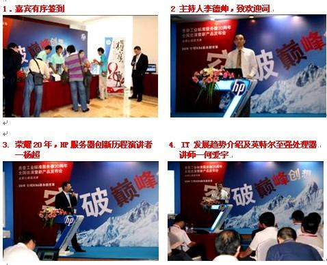 惠普ProLiant服务器20周年巡演:济南站