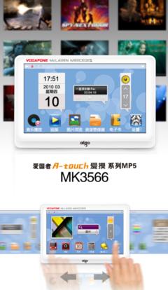 超高性价比 爱国者A-Touch MK3566评测