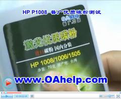 手把手教会你省钱 惠普P1008加碳粉实录