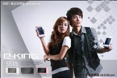 超便携电脑手机 EKING S515促销价3920