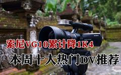 索尼VG10累计降1K4 本周十大热门DV推荐