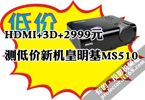 HDMI+3D+2999元 测低价新机皇明基MS510