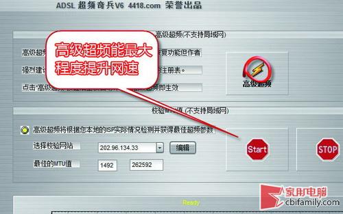 网络带宽1MB免费变2MB!ADSL也能玩超频