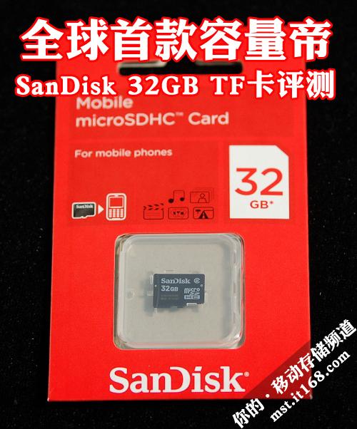 全球首款容量帝 SanDisk 32GB TF卡评测