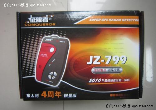 高精GPS定位丰富测速功能征服者JZ-799