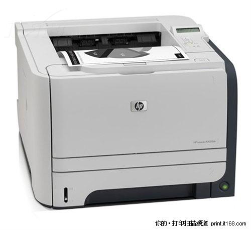 1.81秒/页 HP商务激打P2055d仅售2350元