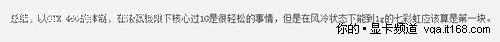 风冷1G不是梦 网友实测iGame460超频