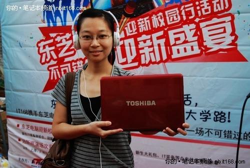 东芝电脑迎新校园行活动 走进广州大学