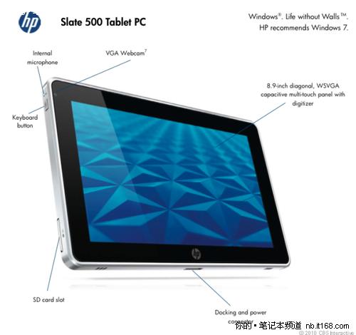 售799美元 惠普Slate 500平板正式发布