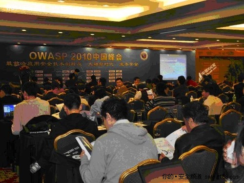 OWASP 2010中国峰会圆满召开