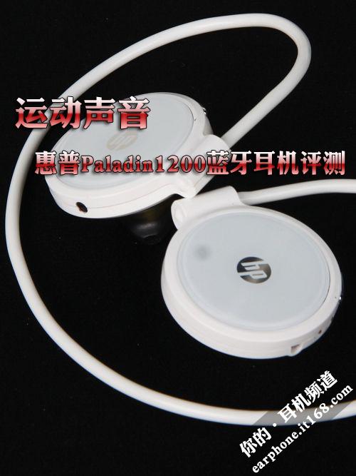 运动声音 惠普Paladin1200蓝牙耳机评测