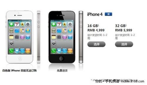 明年春季上市? 苹果白色iPhone4再推迟