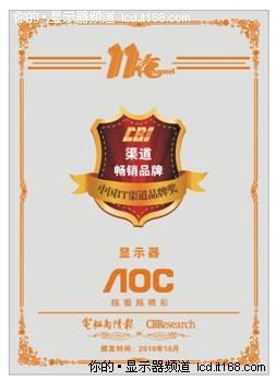 """AOC蝉联""""渠道畅销品牌奖"""""""