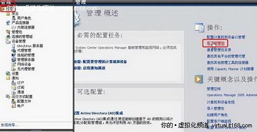 虚拟化动手实验之服务器监控:管理包
