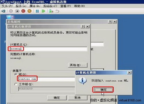 虚拟化动手实验之服务器监控:SCOM管理