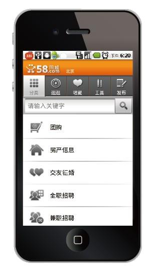 移动生活新体验 58同城发布手机客户端