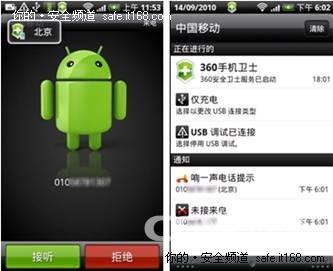 360手机卫士android新发布