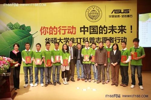 华硕大学生IT科普志愿者总结表彰大会