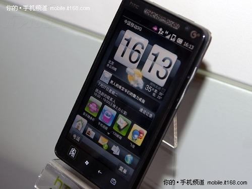 移动3G旗舰 HTC T9188 天玺到货报5199