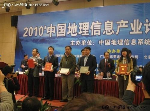 四维图新上海世博GIS服务特殊贡献单位