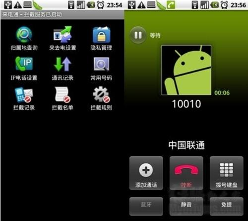android手机来电头像