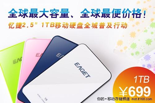 全球最低价 忆捷1TB移动硬盘低至699元