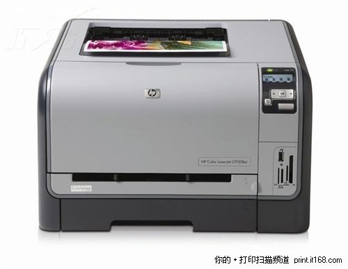商务彩色激打 HP CP1518ni现出手正当时