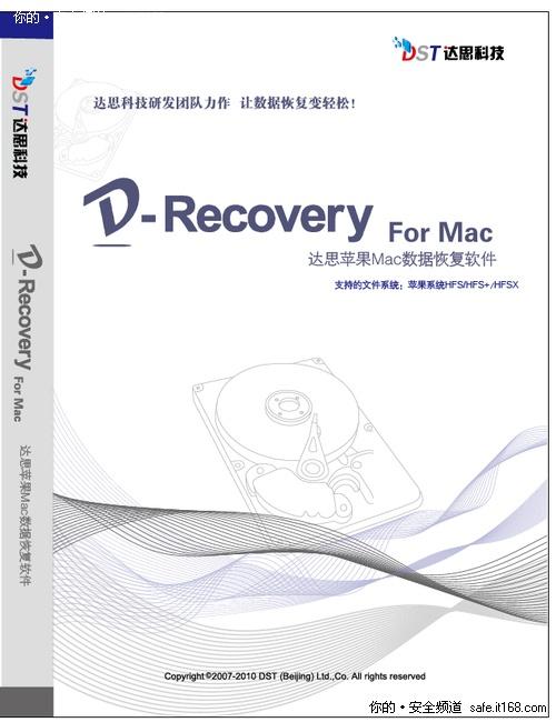 苹果HFS+文件系统数据恢复软件技术