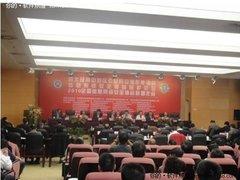 北信源参加2010年全国信息网络联盟大会