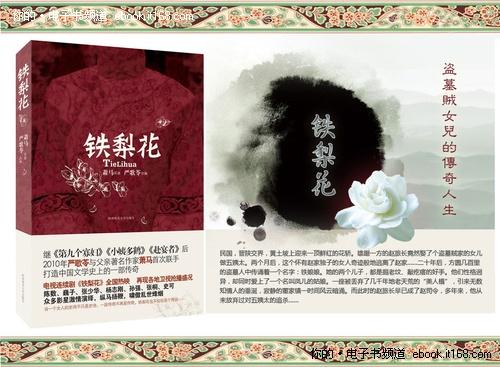 传奇悲情演绎 《铁梨花》登录汉王书城