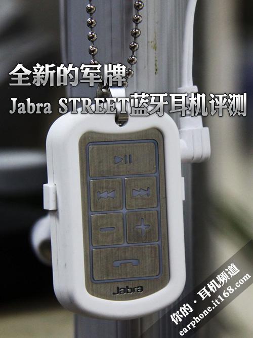 全新的军牌 Jabra STREET蓝牙耳机评测