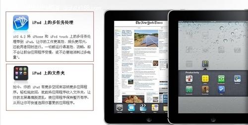iPad支持多任务 苹果正式发布iOS4.2