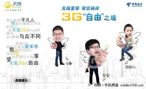 不做奥特曼中国电信天翼3G多场景真人秀