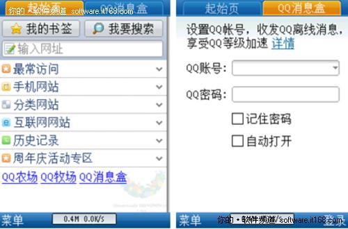八大平台手机QQ浏览器创新功能大比拼