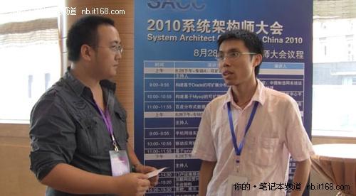 系统架构师大会 网络安全IT经理访谈