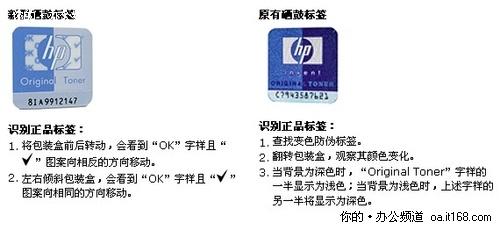 HP耗材的鉴别方法