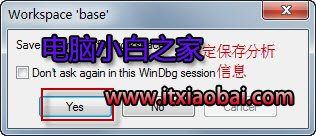 简介Winbg蓝屏分析工具