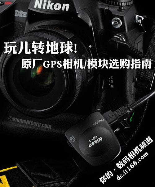 相机也能支持GPS!帮你轻松玩儿转地球