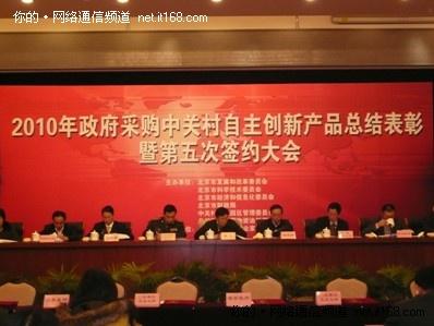 网帅获北京市第十一批自主创新产品认定
