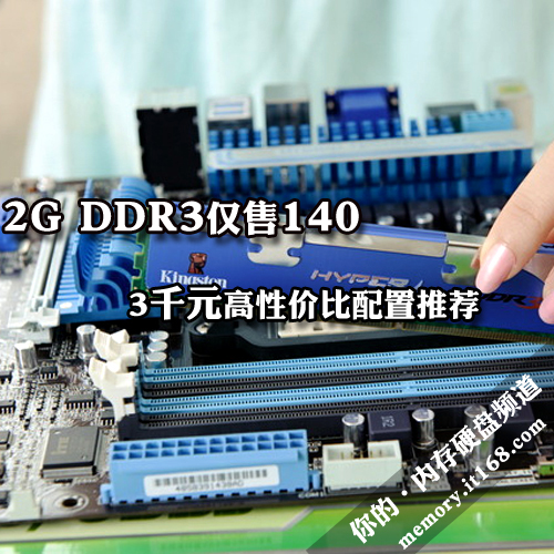 2G DDR3仅售140 3千元高性价比配置推荐