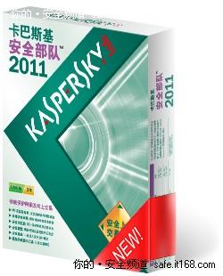 2010新品回顾:杀毒软件齐步进入2011版