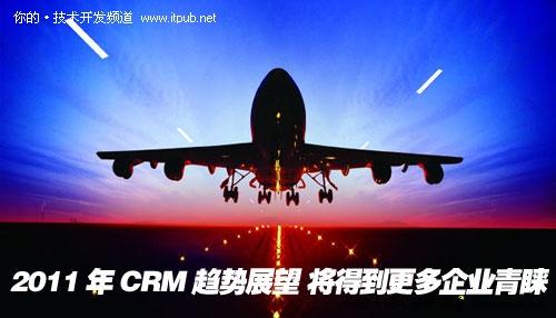 2011年CRM趋势展望 将得到更多企业青睐