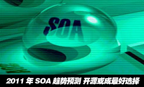 2011年SOA趋势预测 开源或成最好选择
