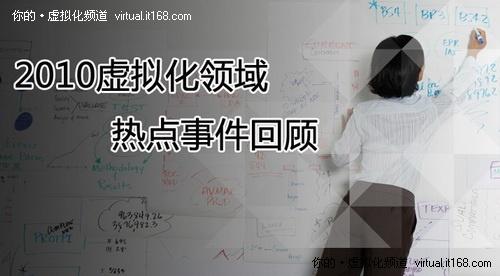 昨日重现!2010虚拟化领域热点事件回顾