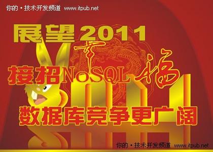 展望2011:接招NoSQL 数据库竞争更广阔