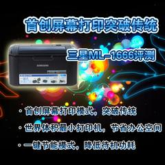 首创屏幕打印 最小激打三星ML-1666首评