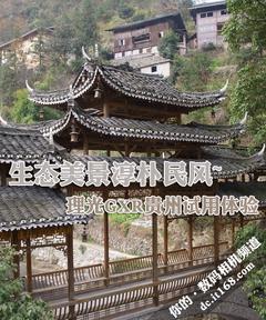 尽享生态美景淳朴民风 理光GXR贵州体验
