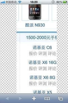 比肩IP4 魅族M9浏览器三机对比视频评测