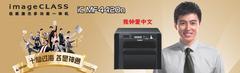 全中文显示 佳能iC MF4420n一体机首评