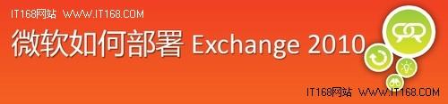工程师必读 微软如何部署Exchange2010